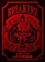 "BREAKERZ ブレイカーズ   BREAKERZ LIVE 2010 ""WISH 02"" in 日本  DVD"